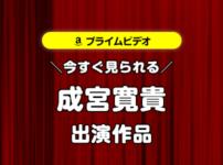 【amazonプライムビデオ】成宮寛貴が出演する映画・TVドラマ作品ラインナップ
