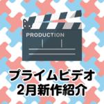 amzonプライムビデオの2月配信作品のおすすめラインナップと配信予定日まとめ