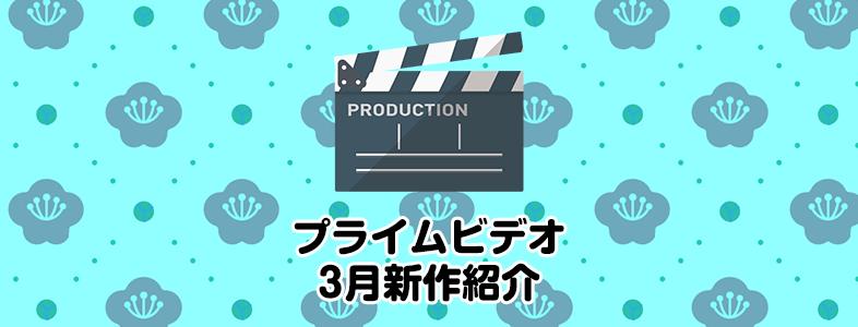 amzonプライムビデオの3月配信作品!おすすめラインナップと配信予定日まとめ
