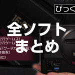 【最新情報】メガドライブミニ 収録ソフト全タイトル発表!発売日(9月19日)前に予約すべし!