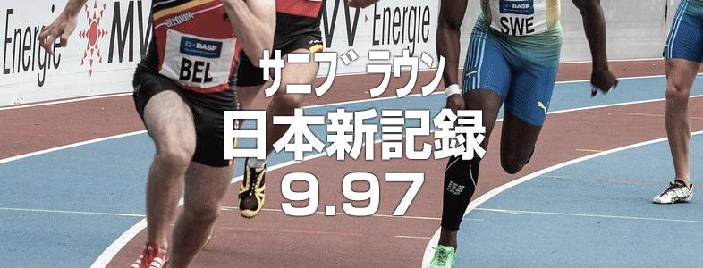 【動画あり】サニブラウン日本新記録!桐生祥秀超え&全米大学選手権3位
