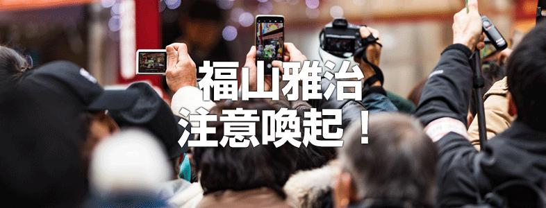 福山雅治公式サイト 注意喚起にファンの反応は?ドラマ撮影に悪影響
