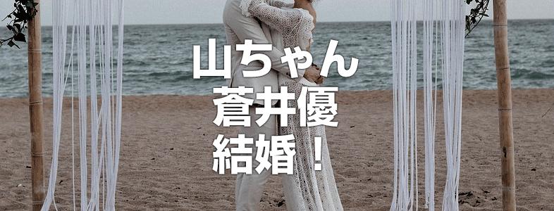 【アンケート】蒼井優&山ちゃん 結婚!旦那の山里亮太と離婚せずに幸せに暮らせるか?
