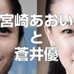 【調査】「宮崎あおい」トレンド入りはなぜ?蒼井優&山里亮太の結婚で混乱発生中?!