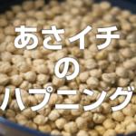 【動画あり】あさイチ ハプニング!料理研究家ほりえさわこがひよこ豆を忘れた結果…。