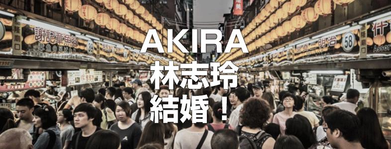 【海外の反応】AKIRA(EXLIE)と林志玲(リンチーリン)が結婚!中国人コメントまとめ