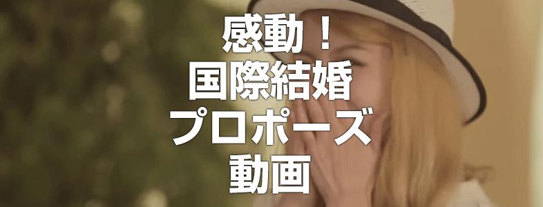 【国際結婚事例】AKIRAとリン・チーリンに負けない感動プロポーズ動画(50万回以上再生)
