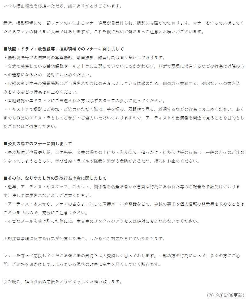 福山雅治さんの公式サイトで掲載された注意喚起の内容