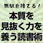 フィルターノート読書術