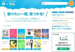 日本最大の図書館検索サービス