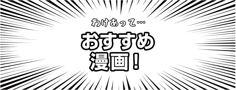 おすすめ漫画