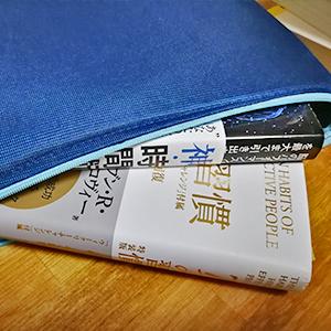 本を入れるケース