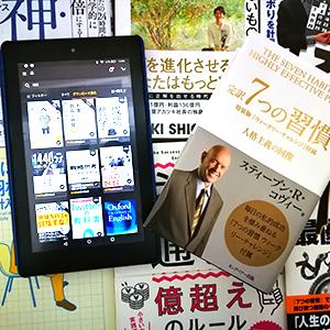 Kindleと本