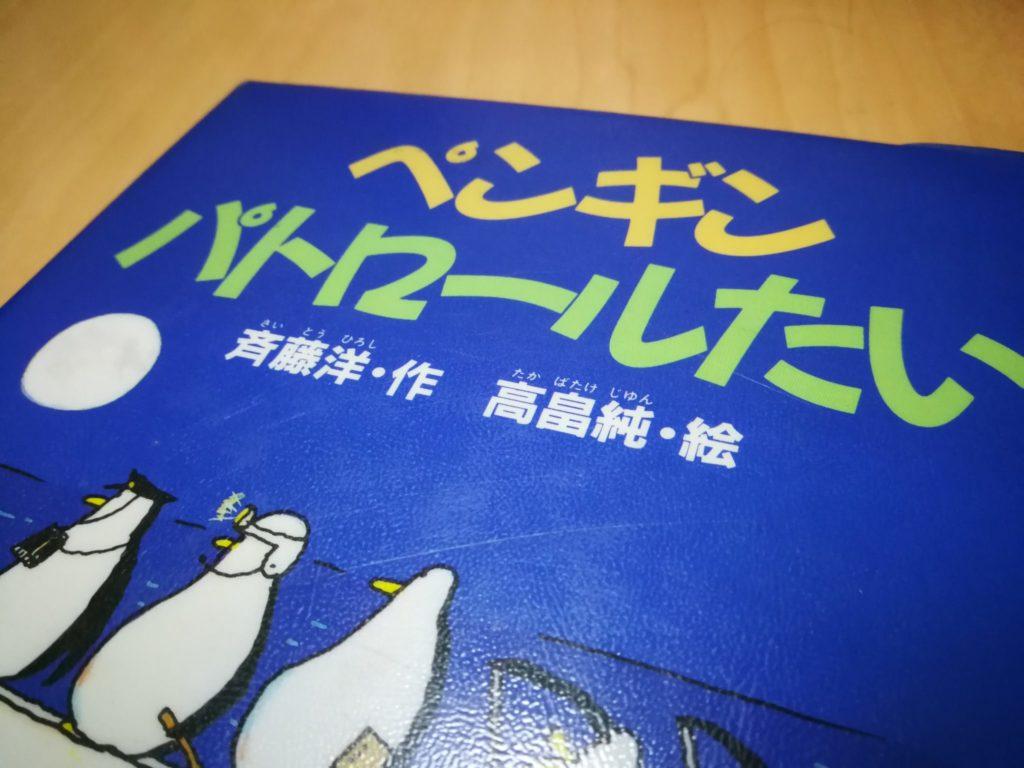 ペンギンパトロールたい