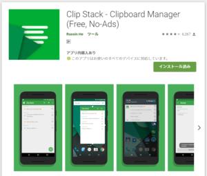 切り取り箱|Clip Stack