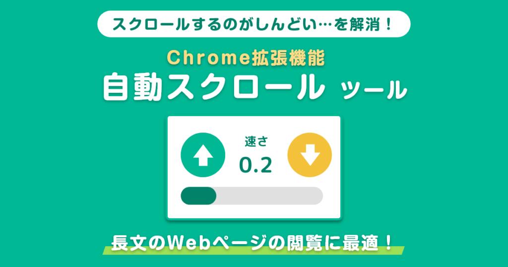 Webページを自動スクロールするChrome拡張機能