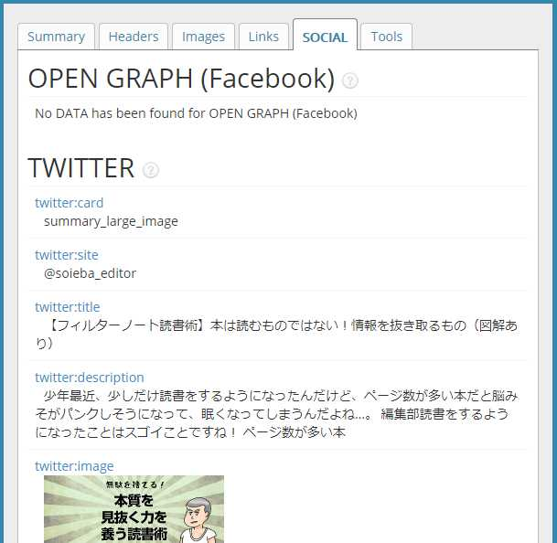 SEO META in 1 CLICKのSocialタブ
